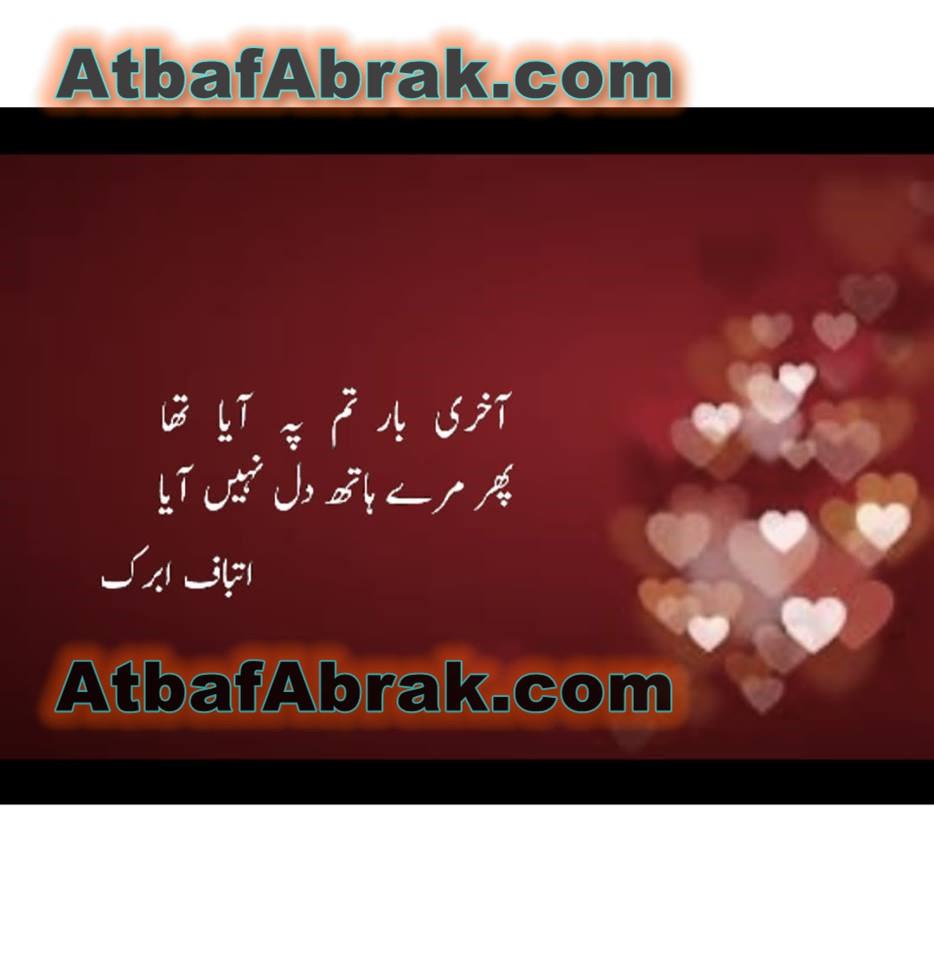 Akhri bar tum pe aya tha-best urdu poetry