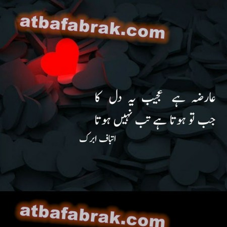 Arza hai ajeeb ye dil ka- urdu sad ghazals