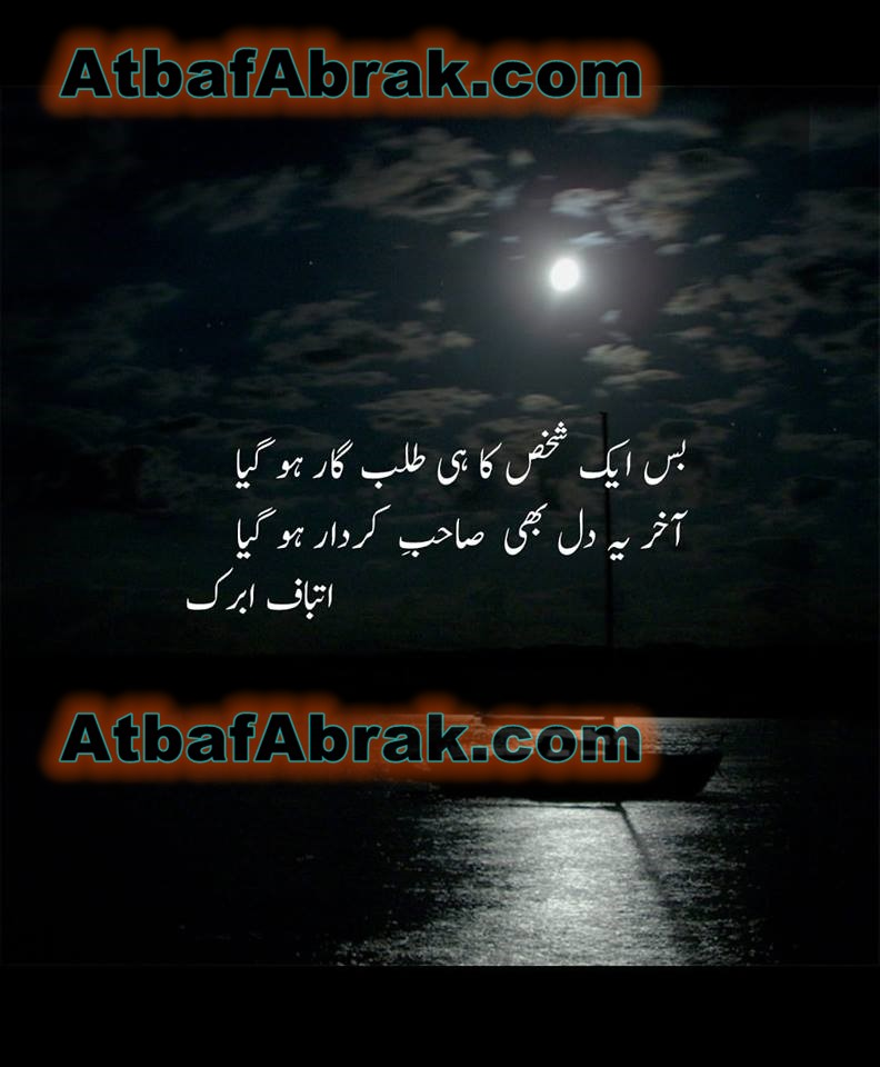 Bus ak shakhs ka hi talbgar ho geya- urdu judai poetry whatsaap