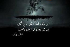Ic zameen tuk ko mai qabool nahi- best urdu poetry