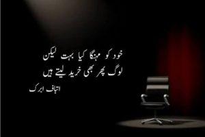 Khud ko mehnga kiya buhat- sad poetry about life