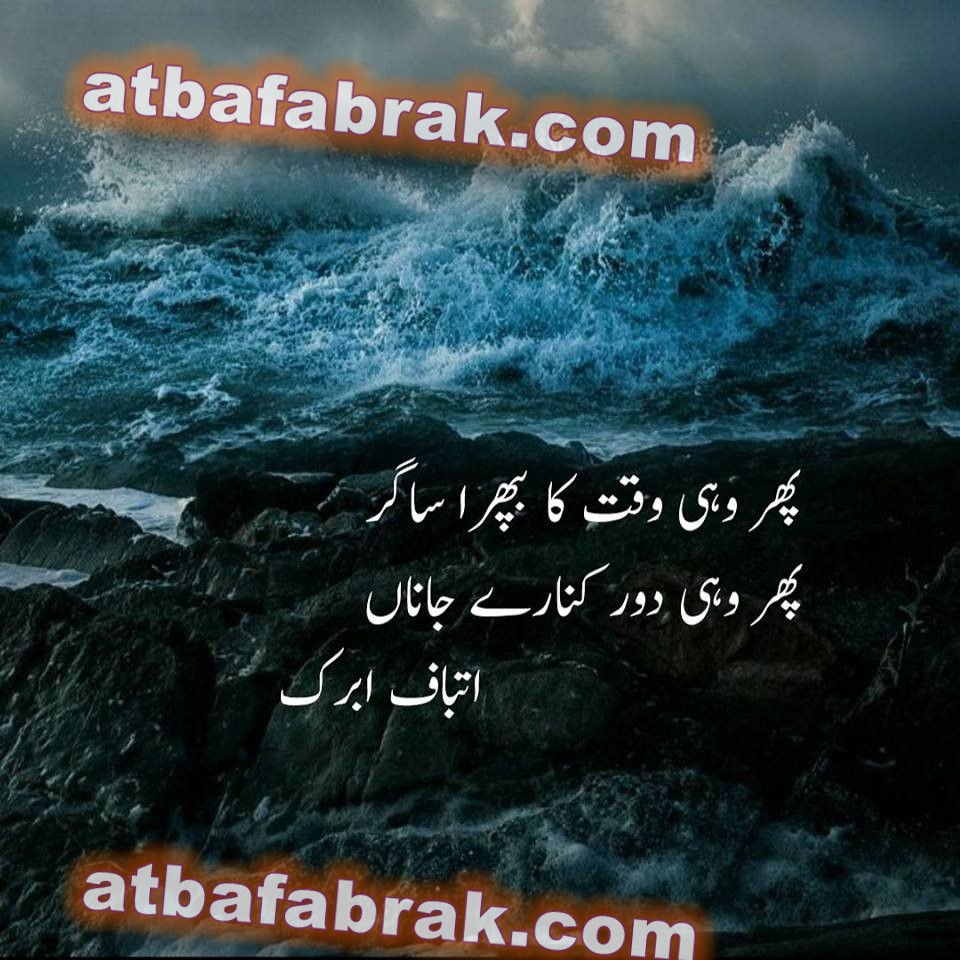 poetry urdu love-Phir wahi waqat ka biphra sagar