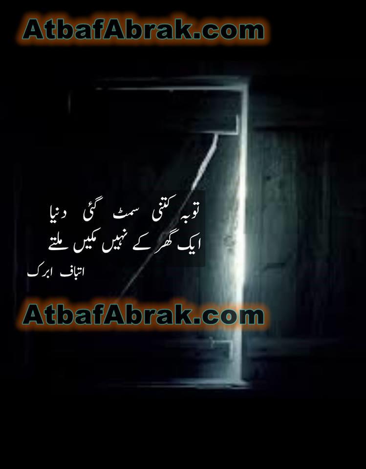 urdu hindi Judai poetry