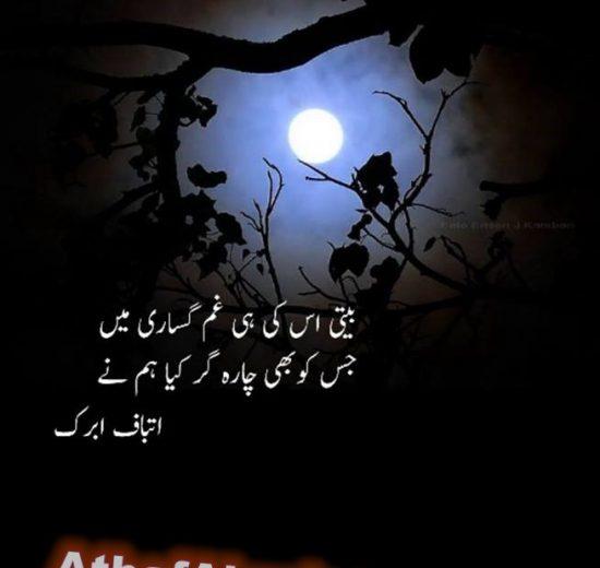 betti uski he gum gusari mai-urdu poetry love