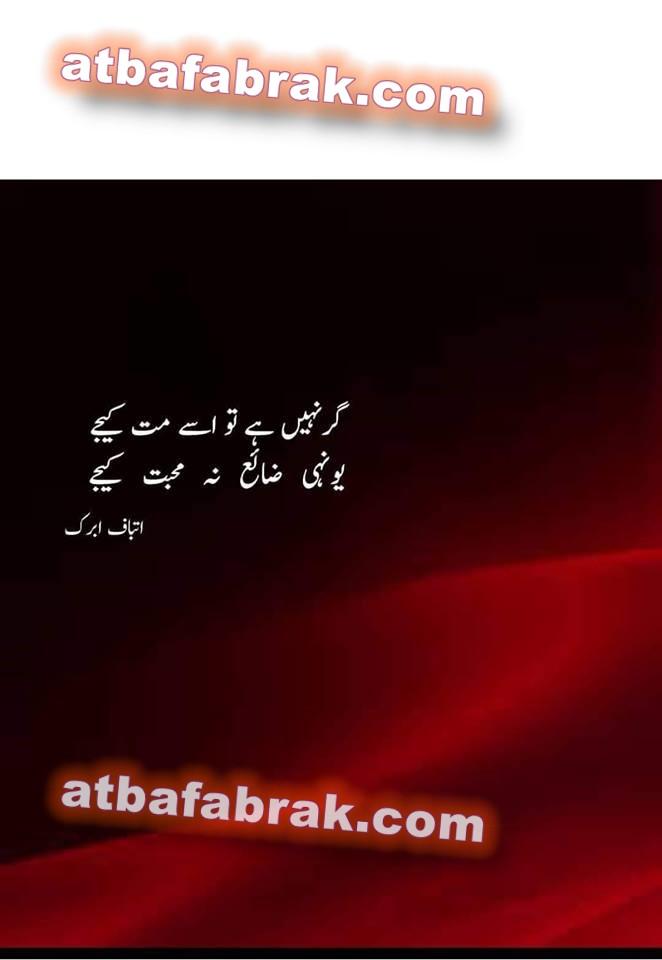 ghr nahi hai toh mat kijiye- atbaf abrak poetry