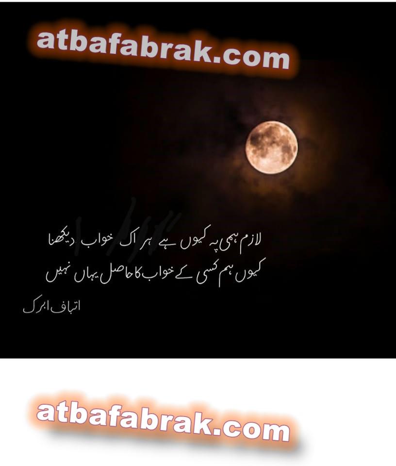 lazam hami pe q hai- romantic urdu poetry